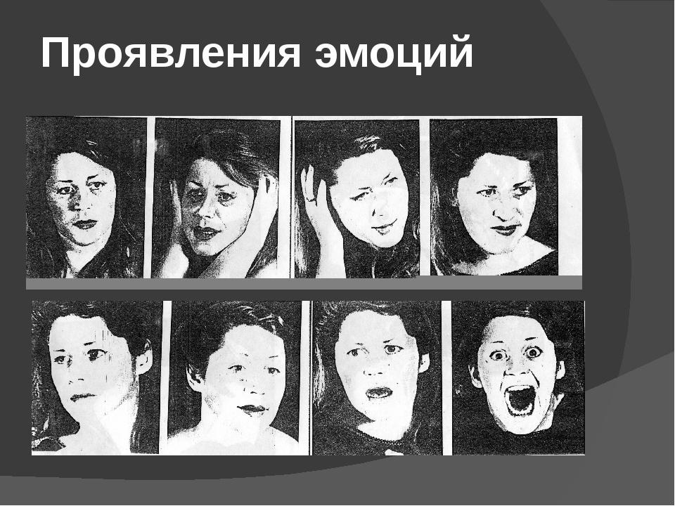 Картинки проявления эмоций