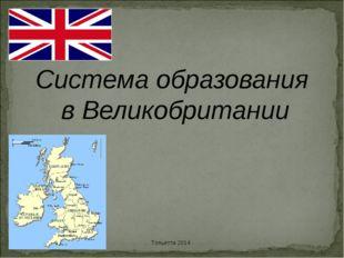 Система образования в Великобритании Тольятти 2014