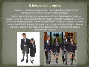 Школьная форма Англия – страна консерваторов, школьная форма там всегда прибл