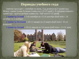 Периоды учебного года Занятия проходят с сентября по июль. Год делится на 3 т