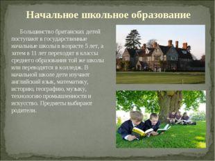 Начальное школьное образование Большинство британских детей поступают в госуд