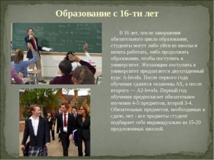 Образование с 16-ти лет В 16 лет, после завершения обязательного цикла образо