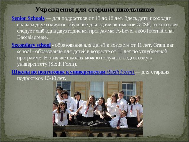 Учреждения для старших школьников Senior Schools— для подростков от 13 до 18...