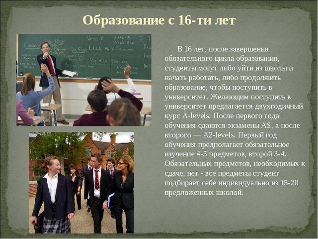 Образование с 16-ти лет В 16 лет, после завершения обязательного цикла образо...
