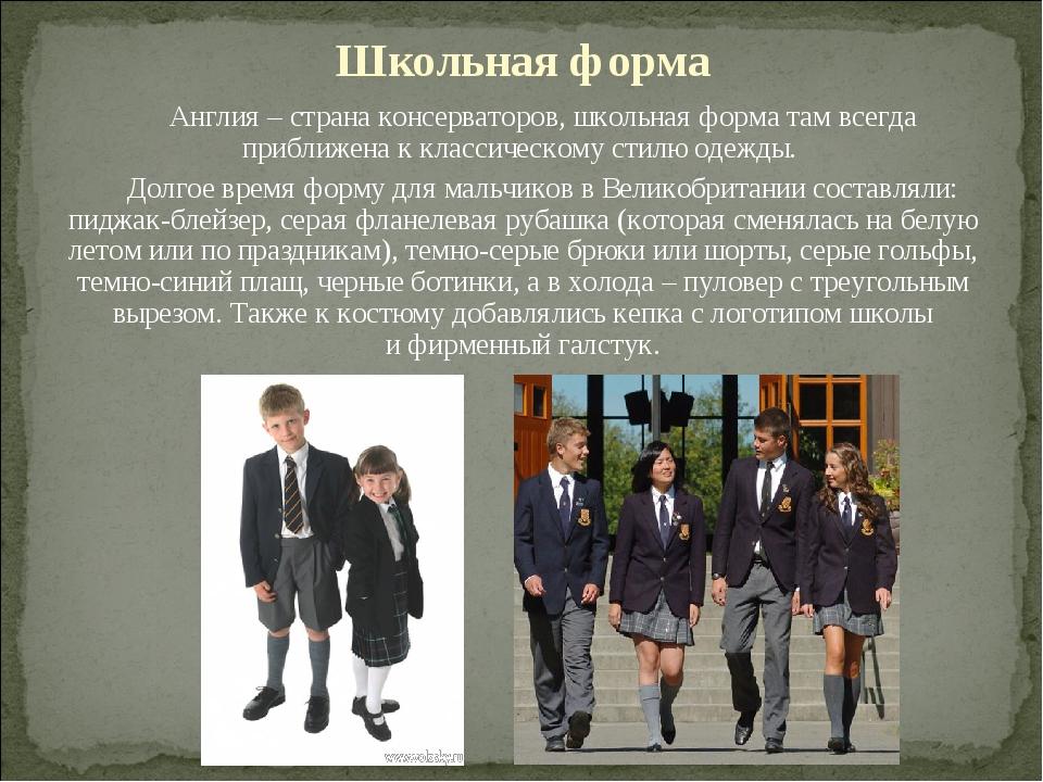 Школьная форма Англия – страна консерваторов, школьная форма там всегда прибл...