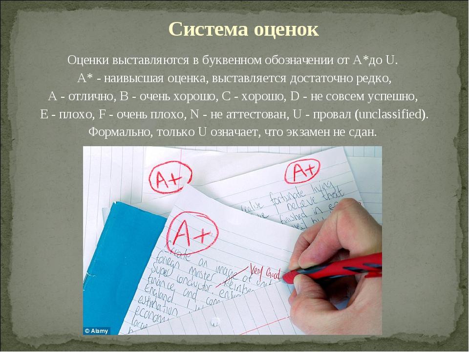 Система оценок Оценки выставляются в буквенном обозначении от А*до U. A* - на...