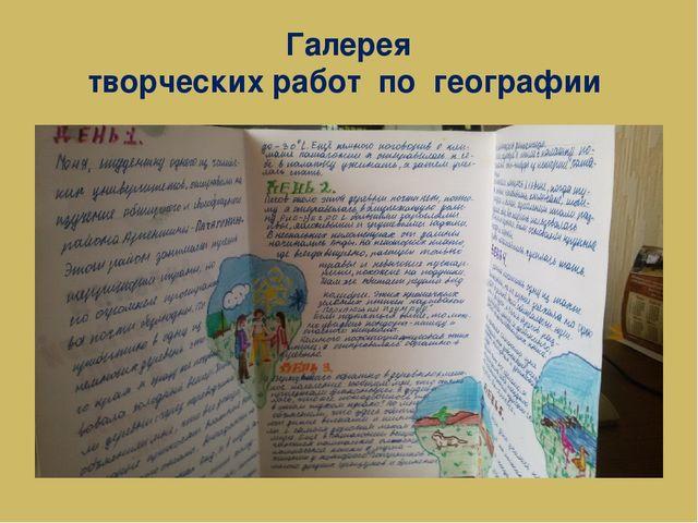 Галерея творческих работ по географии