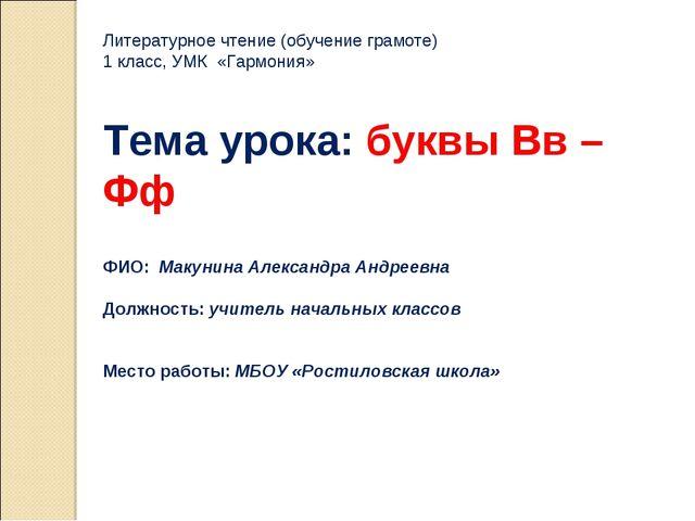 Литературное чтение (обучение грамоте) 1 класс, УМК «Гармония» Тема урока: бу...