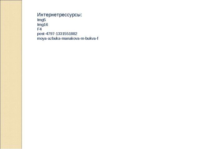 Интернетрессурсы: Img5 Img16 F4 post-4797-1331551882 moya-azbuka-manakova-m-...
