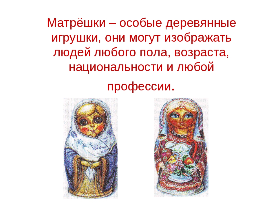 Матрёшки – особые деревянные игрушки, они могут изображать людей любого пола,...