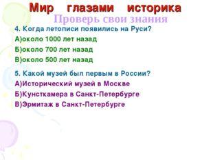 Мир глазами историка 4. Когда летописи появились на Руси? А)около 1000 лет на