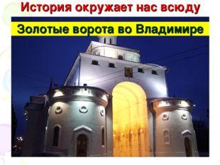 История окружает нас всюду Золотые ворота во Владимире