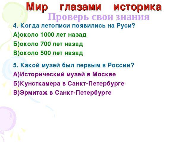 Мир глазами историка 4. Когда летописи появились на Руси? А)около 1000 лет на...