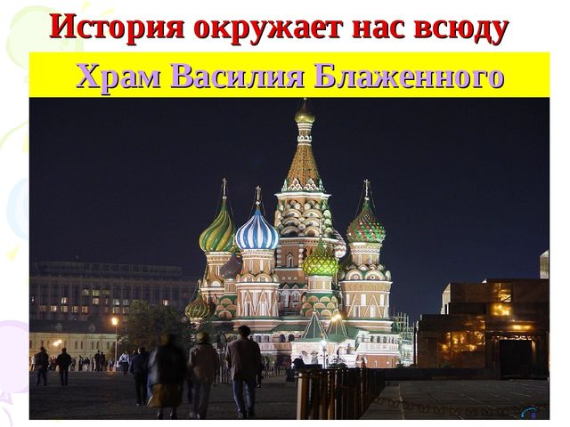 История окружает нас всюду Храм Василия Блаженного