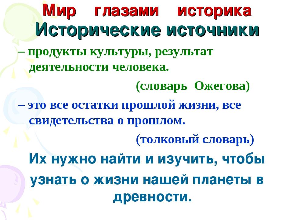 Исторические источники – продукты культуры, результат деятельности человека....