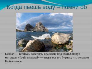 Когда пьешь воду – помни об источнике Байкал — великан, богатырь, красавец, п