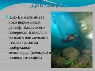 Дно озера Дно Байкала имеет ярко выраженный рельеф. Вдоль всего побережья Бай