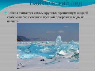 Байкальский лёд Байкал считается самым крупным хранилищем жидкой слабоминера