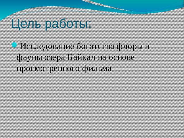 Цель работы: Исследование богатства флоры и фауны озера Байкал на основе прос...