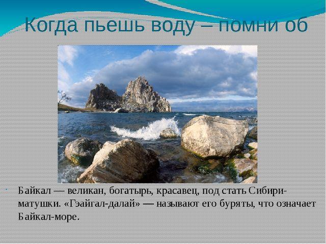 Когда пьешь воду – помни об источнике Байкал — великан, богатырь, красавец, п...