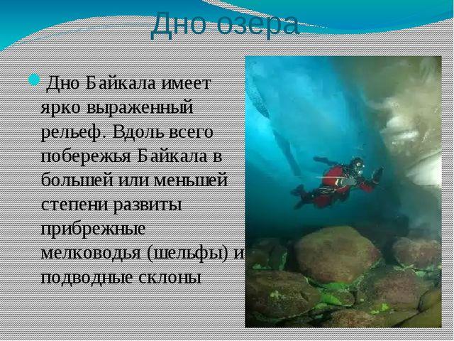 Дно озера Дно Байкала имеет ярко выраженный рельеф. Вдоль всего побережья Бай...