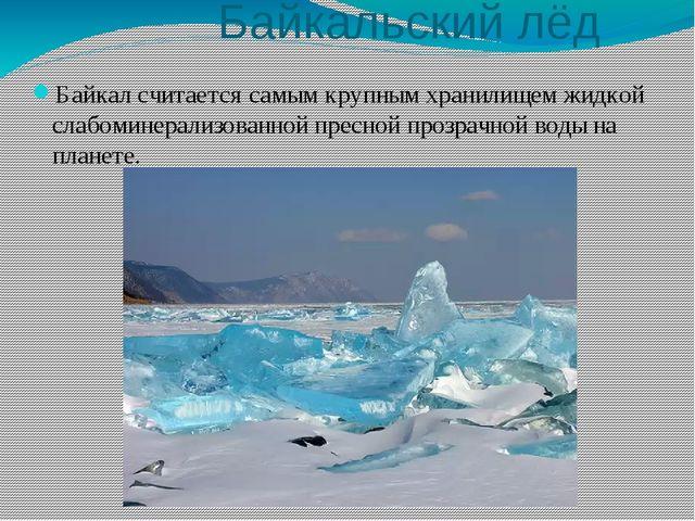 Байкальский лёд Байкал считается самым крупным хранилищем жидкой слабоминера...