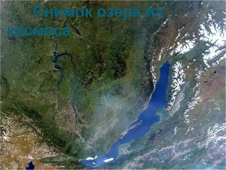 Снимок озера из космоса