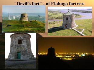 """""""Devil's fort"""" - of Elabuga fortress"""