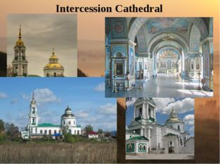 Intercession Cathedral