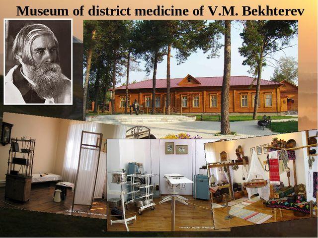 Museum of district medicine of V.M. Bekhterev
