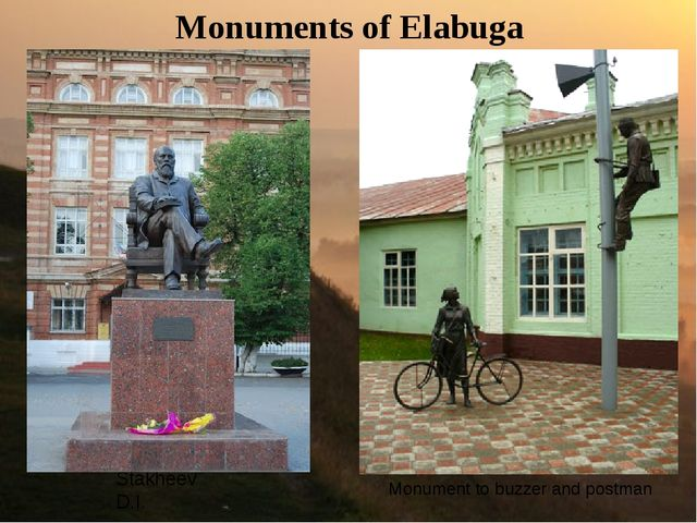Stakheev D.I. Monuments of Elabuga Monument to buzzer and postman