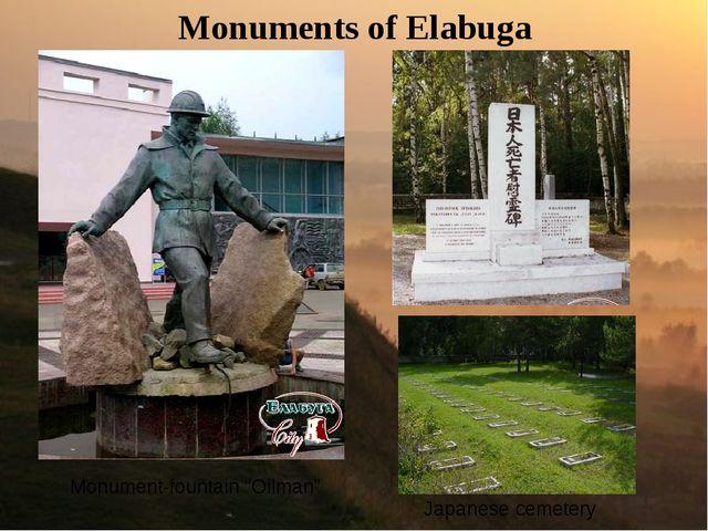 "Monuments of Elabuga Monument-fountain ""Oilman"" Japanese cemetery"
