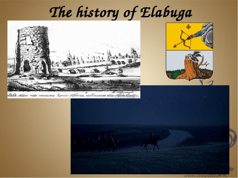 The history of Elabuga