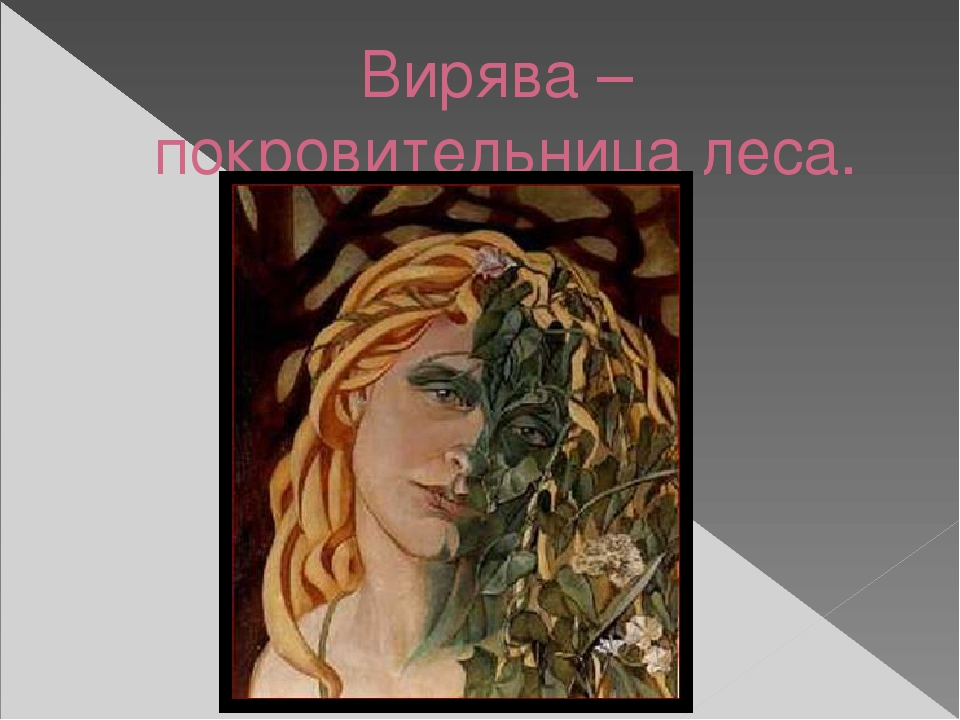 Вирява – покровительница леса.