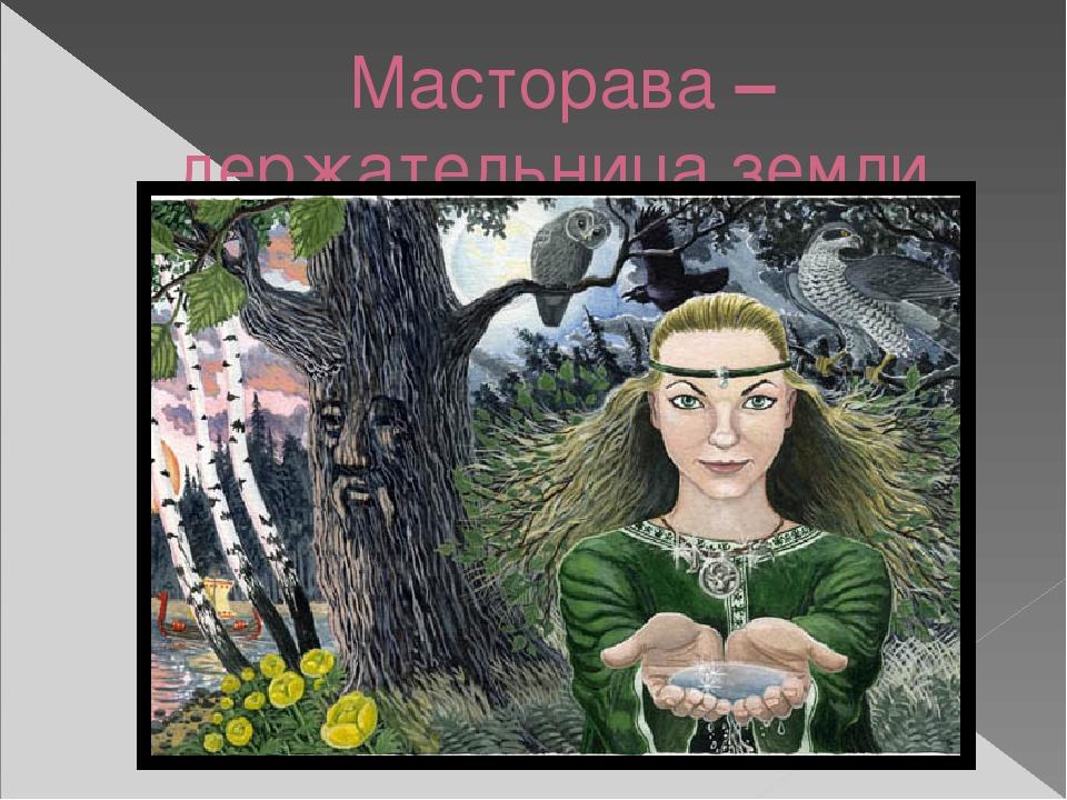 Масторава – держательница земли.