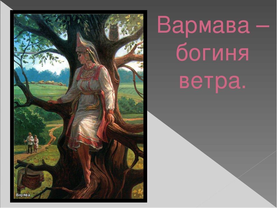 Вармава – богиня ветра.