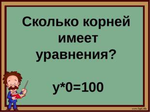 X+18=49 100-у=25 X=49-18  у=100-25 X=31у=75 Ответ: x=31 Ответ: у