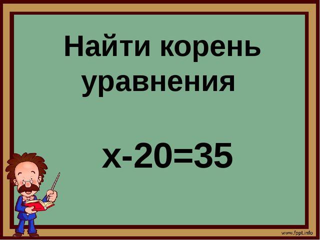 Сколько корней имеет уравнения? y*0=100