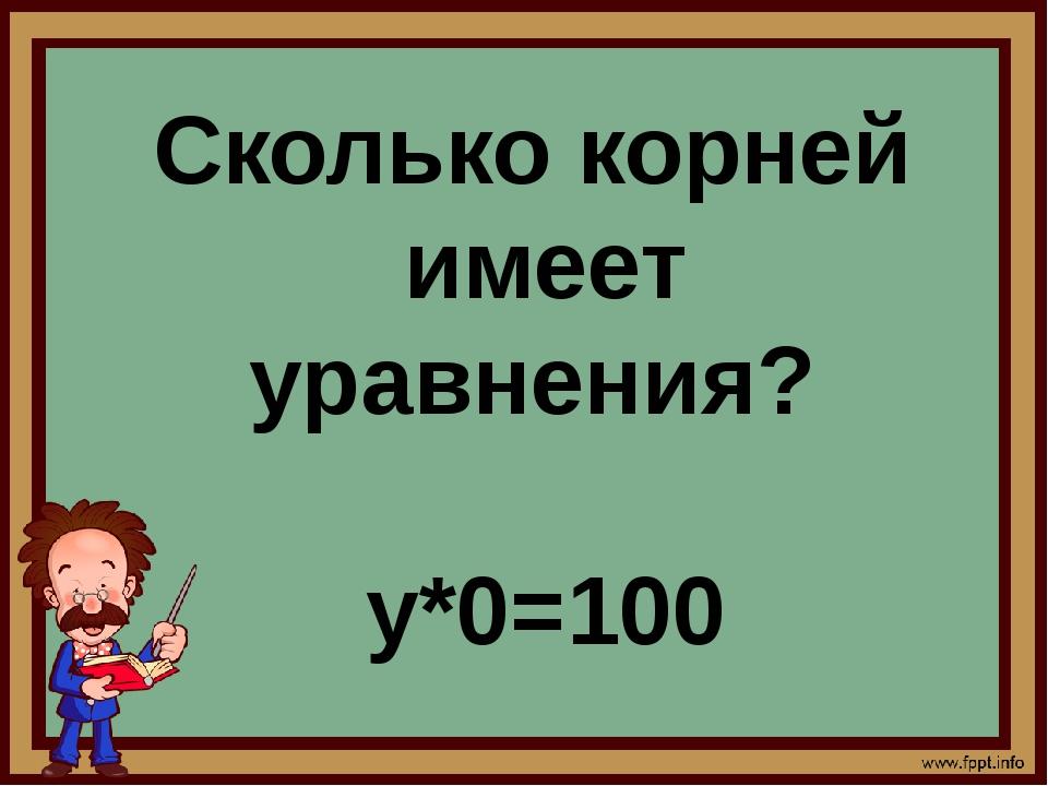 X+18=49 100-у=25 X=49-18  у=100-25 X=31у=75 Ответ: x=31 Ответ: у...