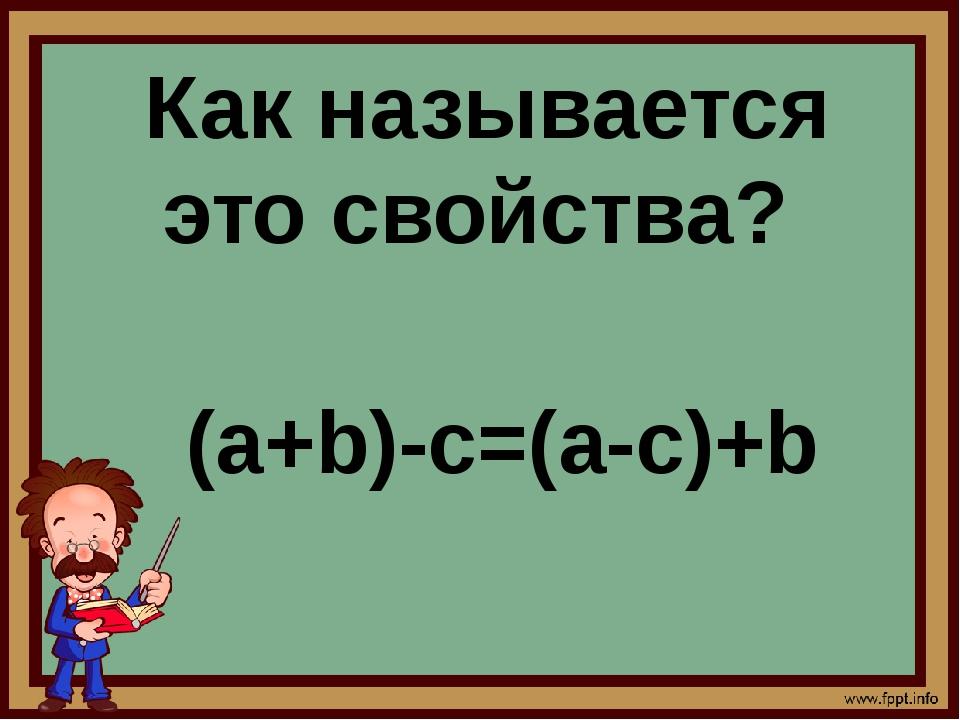 Как называется это свойства? a+(b+c)=(a+b)+c
