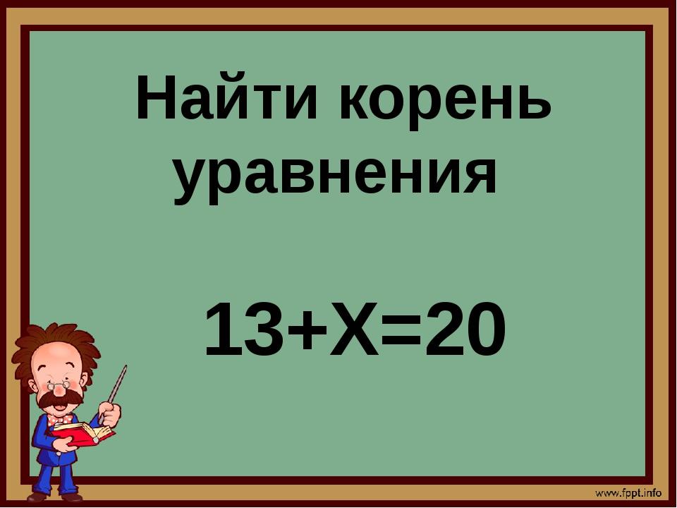 Найти корень уравнения x-20=35