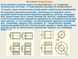 МЕТРИЧЕСКАЯ РЕЗЬБА Если элементы резьбы даются в миллиметрах, т.е. в единице