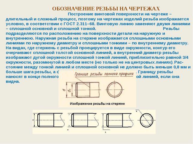 ОБОЗНАЧЕНИЕ РЕЗЬБЫ НА ЧЕРТЕЖАХ Построение винтовой поверхности на чертеже –...