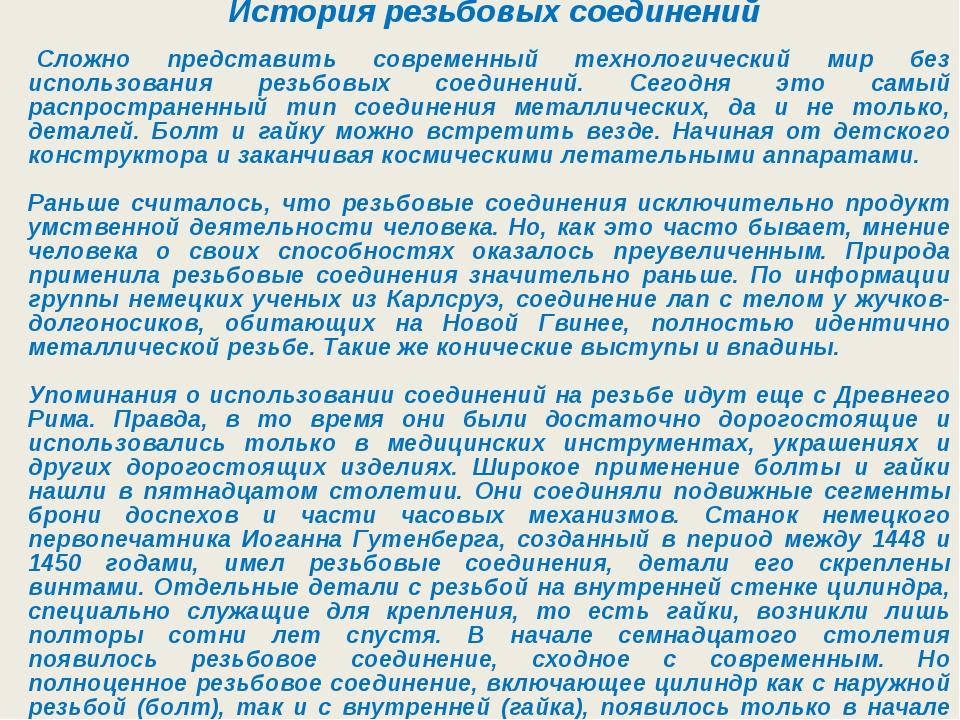 История резьбовых соединений Сложно представить современный технологический м...