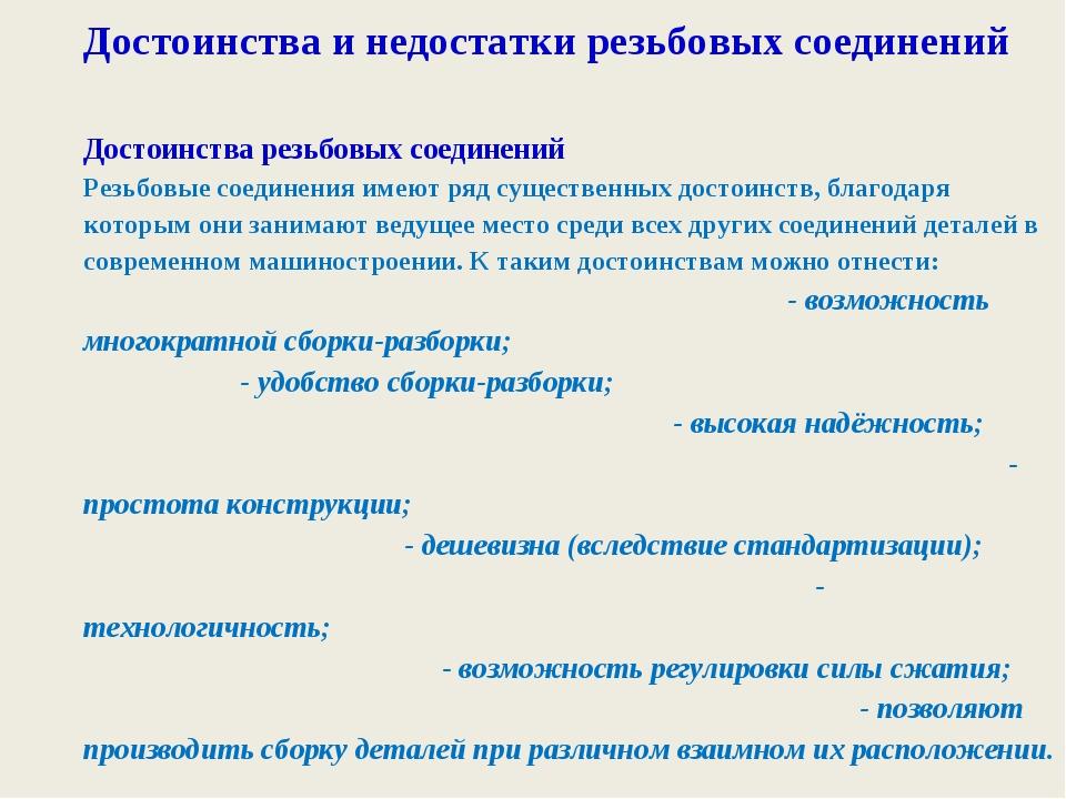 Достоинства и недостатки резьбовых соединений Достоинства резьбовых соединени...