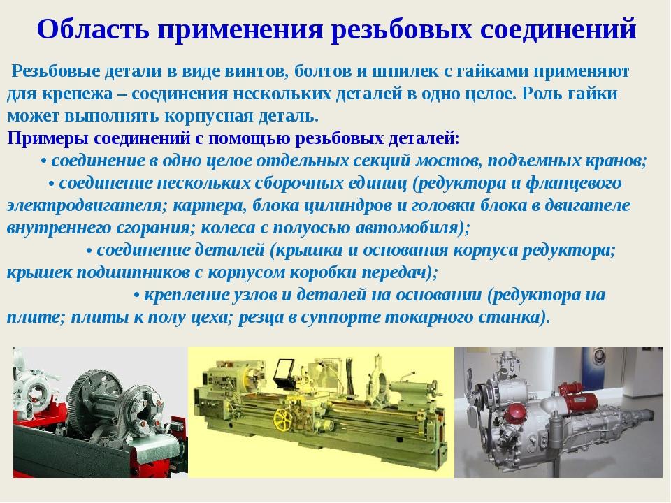 Область применения резьбовых соединений Резьбовые детали в виде винтов, болт...