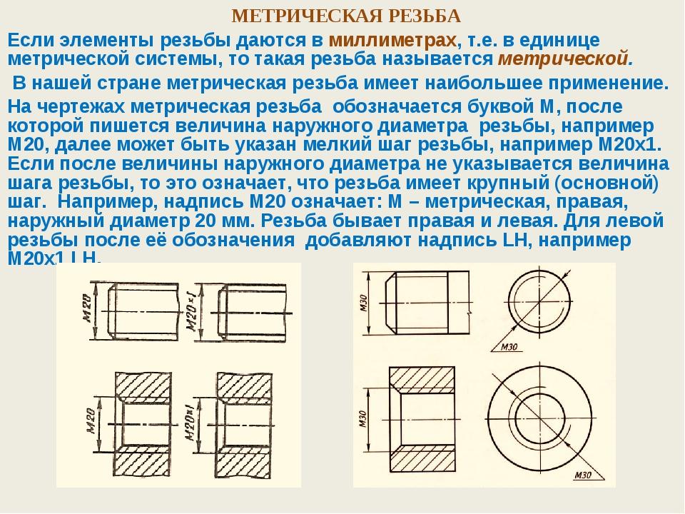 МЕТРИЧЕСКАЯ РЕЗЬБА Если элементы резьбы даются в миллиметрах, т.е. в единице...