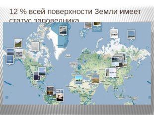 12 % всей поверхности Земли имеет статус заповедника.