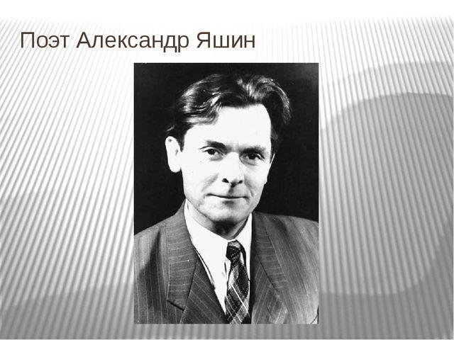 Поэт Александр Яшин