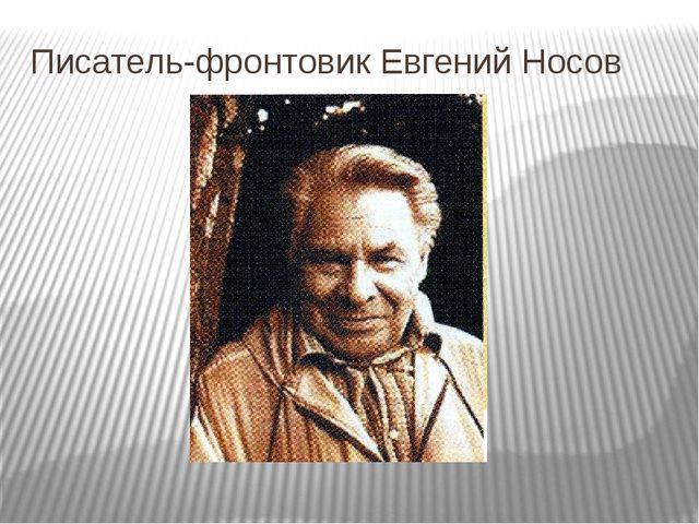 Писатель-фронтовик Евгений Носов